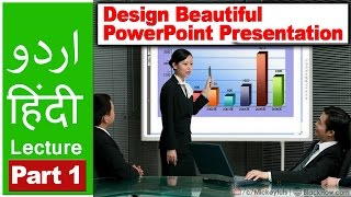 How to Design Beautiful PowerPoint Presentation | Part 1 | Urdu/Hindi