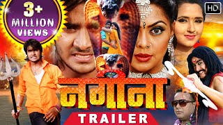NAGINA-New-Bhojpuri-Full-Movie-2018-Superstar-Pradeep-Pandey-Chintu-Bhojpuri-Action-Movie