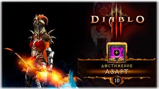 Завоевание: Азарт за Охотника на демонов [Diablo 3]