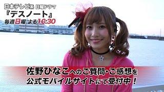佐野ひなこへの ドラマ『デスノート』に関するご質問、ご感想を 公式モ...