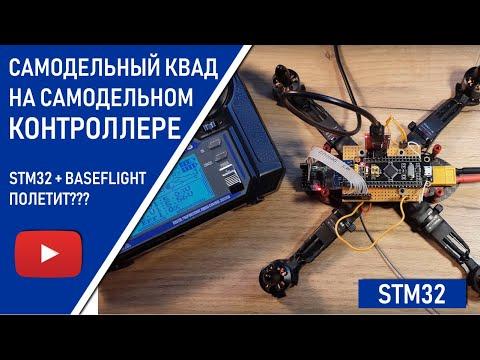 Самодельный квадрокоптер на самодельном Контроллере! Полетит? STM32 + Baseflight! Полет отличный!