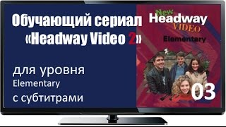 Смотреть лучшие английские сериалы Headway Elem 03 An Old Friend Eng Subs