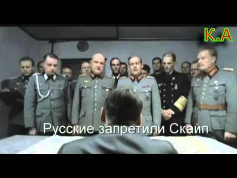 Пуп на видео Гитлер и Скайп