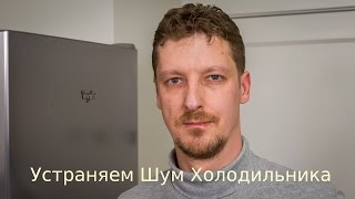видео Странные звуки издаёт наш холодильник =)
