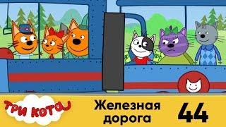 Три кота   Серия 44   Железная дорога