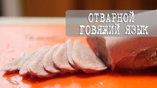 Рецепт: Нежный Говяжий Язык Отварной | Кухня Дель Норте