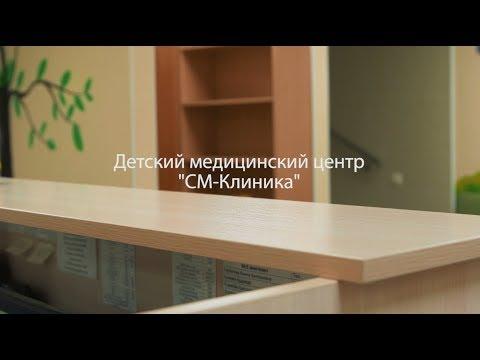 """Детское отделение """"СМ-Клиника"""""""