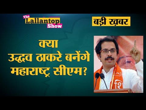 क्या BJP के बिना ShivSena, NCP और Congress Maharashtra Government चला सकते हैं?