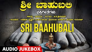 Sri Baahubali Audio Songs Devotional | B V Srinivas | Kannada Devotional Songs