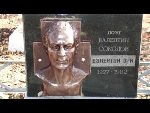 Валентин З/К. Новошахтинск