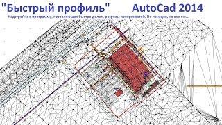 Quick profile Autocad (Быстрый профиль Автокад)