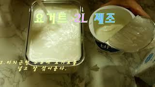 요거트/요구르트 2리터 만들기/Making yogurt
