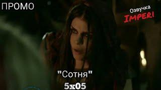 Сотня 5 сезон 5 сезон / The 100 5x05 / Русское промо