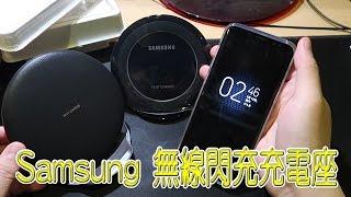 Samsung 三星 無線閃充充電座 折疊式無線閃充充電座 開箱 Review 評測 HD 4K