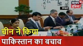 चीन ने आतंकवाद के मुद्दे पर किया पाकिस्तान का बचाव | Aaj Ki Taaza Khabar | News18 India