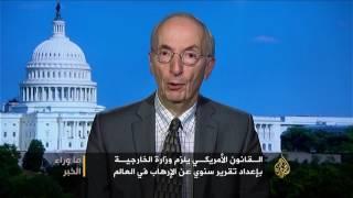 ما وراء الخبر-ما قيمة تصدر إيران لائحة الإرهاب الأميركية؟