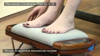 Массажная платформа iRest SL-C 19(, 2013-03-19T13:44:59.000Z)