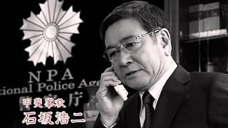 刑事ドラマの『はぐれ刑事純情派』のOPの音楽を使って『相棒』のOPを作...
