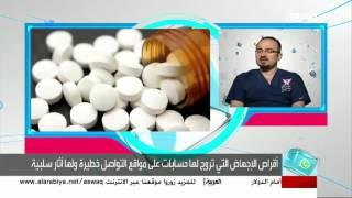 تسويق أقراص للاجهاض على حسابات التواصل في السعودية
