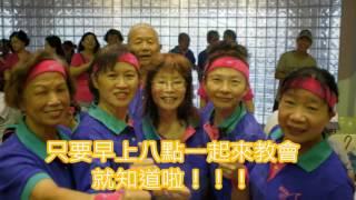 舞出健康活出愛讚美操聯合表演暨社區聯誼
