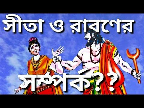 সীতা ও রাবনের সম্পর্ক? What is the Relation between Ravan and Sita??