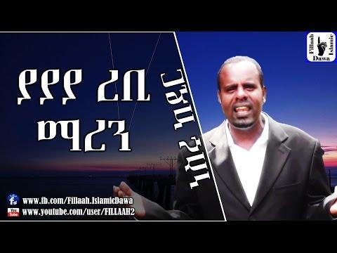 Yaa Rabbi Maren   Nesru Kedir   New Amharic Neshida