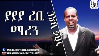 Yaa Rabbi Maren | Nesru Kedir | New Amharic Neshida