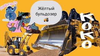 #кукутики#фиксики#синийтрактор  Собираем бульдозер / Жёлтый бульдозер / мультики для мальчиков