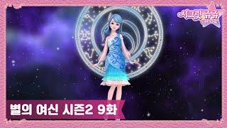 시크릿 쥬쥬 별의 여신 시즌2 9화 네 번째 여신의 등장 [NEW SECRET JOUJU S2 ANIMATION]