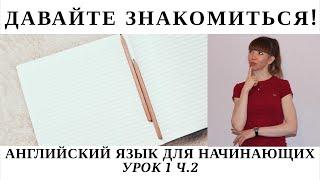 Давайте знакомиться!!! - Урок 1 ч.2. Уроки английского языка с нуля.