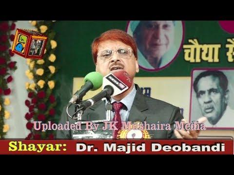 Dr  Majid Deobandi All India Mushaira  Gorakhpur 2017 Con.Dr. Wajahat Kareem