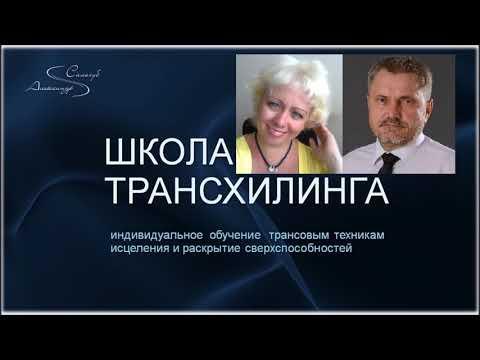 [отзыв] Индивидуальное обучение в ШКОЛЕ ТРАНСХИЛИНГА. Александр Салогуб