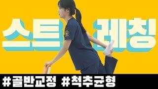 균형있는 척추 만들기! 골반 통증 잡는 스트레칭