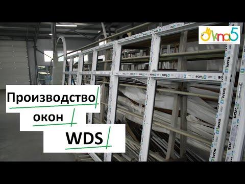 Производство окон WDS обзор ОКна 5 🔔 Производство окон ВДС видео ОКна5 💪 Производство ПВХ окон Киев