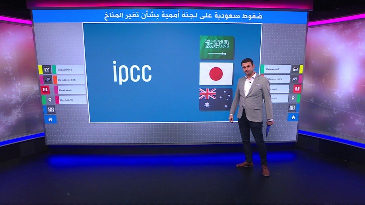 لماذا سعت السعودية لتعديل تقرير المناخ؟  - نشر قبل 29 دقيقة