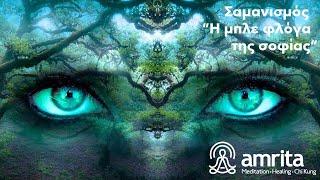 """Σαμανισμός """"Η μπλε φλόγα της Σοφίας""""  Amrita"""