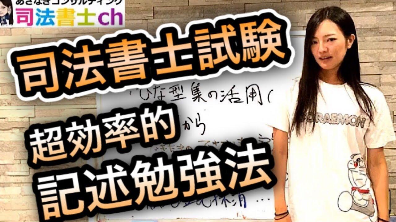 833# 【司法書士試験】記述の勉強法