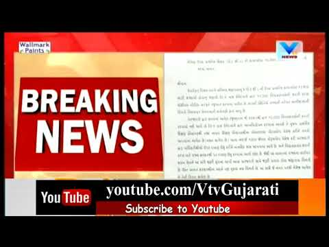 Gandhinagar:TAT 2 applicant blackmail officer  for appoint  vacant seat |Vtv News