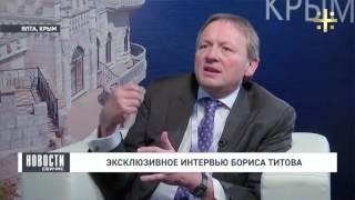 Эксклюзивное интервью Бориса Титова из Ялты