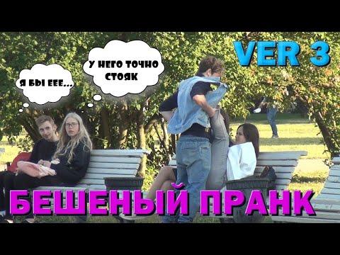 Трусь стояком об девушек / ПРАНК