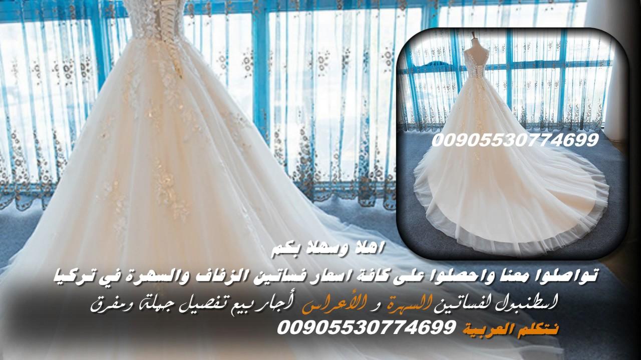 27882e63d اسعار فساتين الزفاف في تركيا 00905530774699اسطنبول - مصانع فساتين الزفاف فى  تركيا- طلب مباشر اسطنبول