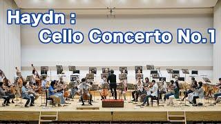 Haydn : Cello Concerto No.1 |ハイドン:チェロ協奏曲第1番
