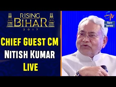 Chief Guest-CM Nitish Kumar Live | Rising Bihar 2017 | ETV Bihar Jharkhand