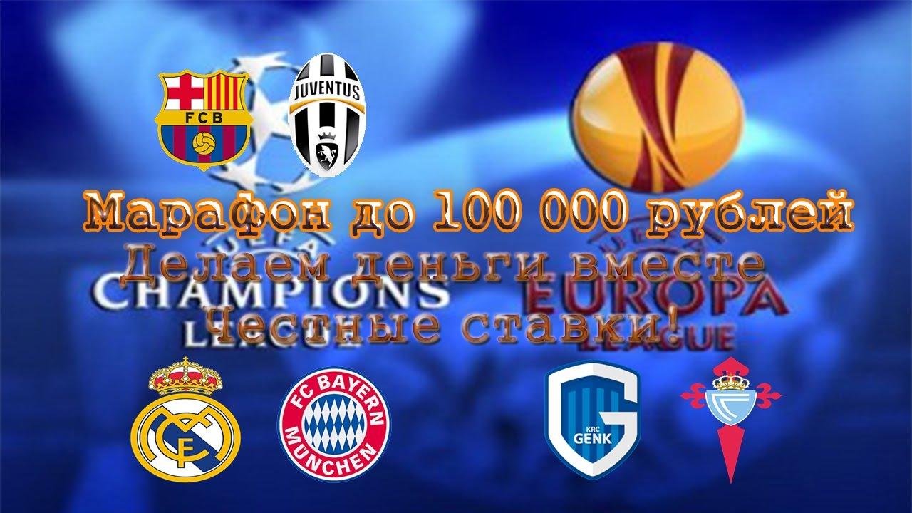�тавки на футбол лига европы лига чемпионов