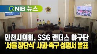 [NIB 뉴스] 인천시의회, SSG 랜더스 야구단 '서…