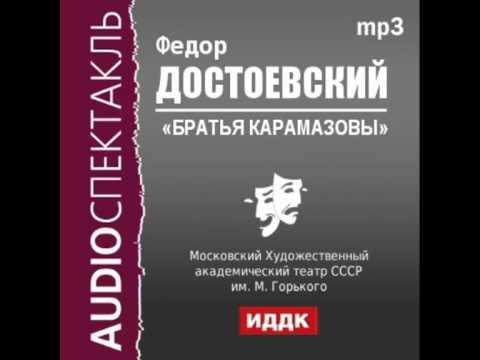2000499 Аудиокнига. Достоевский Федор Михайлович. «Братья Карамазовы»