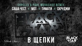 Black Star Mafia - В Щепки (CVPELLV x Paul Murashov remix)