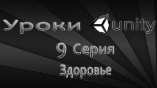 Unity3D Урок 9 [Здоровье]