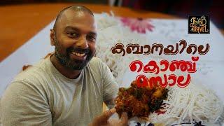 Rameswaram Food | Rameswaram Adventure Camp | ராமேஸ்வரம் | രാമേശ്വരം | Rameswaram Watersports