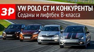 Volkswagen Polo GT против одноклассников